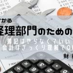 ざっくり理解財務三表
