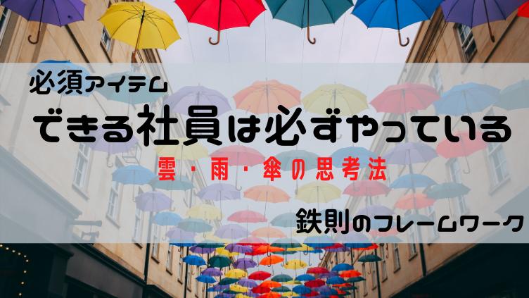 空を背景にたくさんの傘