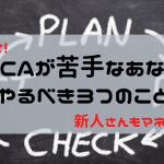 黒板に書かれたPDCA